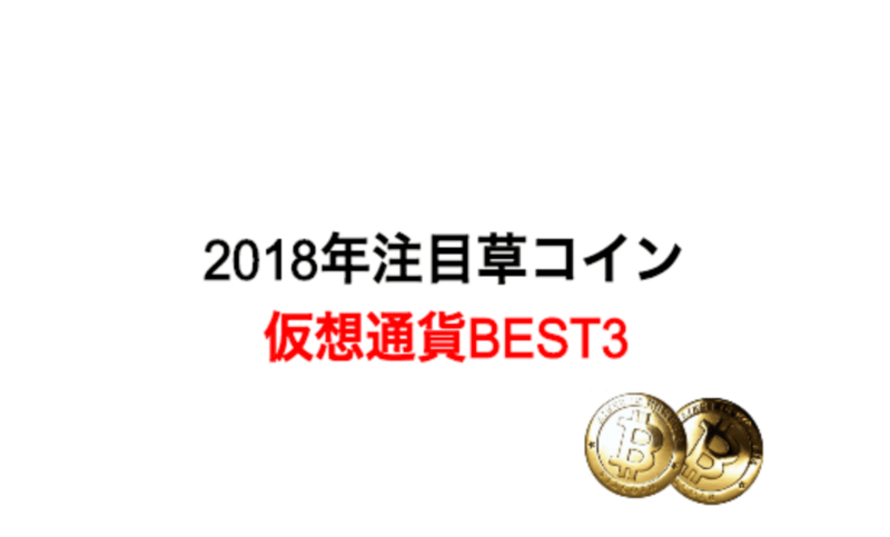 2018年注目草コイン仮想通貨BEST3