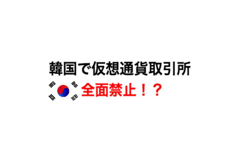韓国で仮想通貨取引所が全面禁止