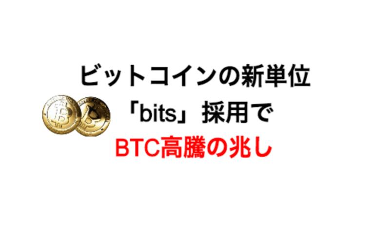 ビットコインの新単位「bits」