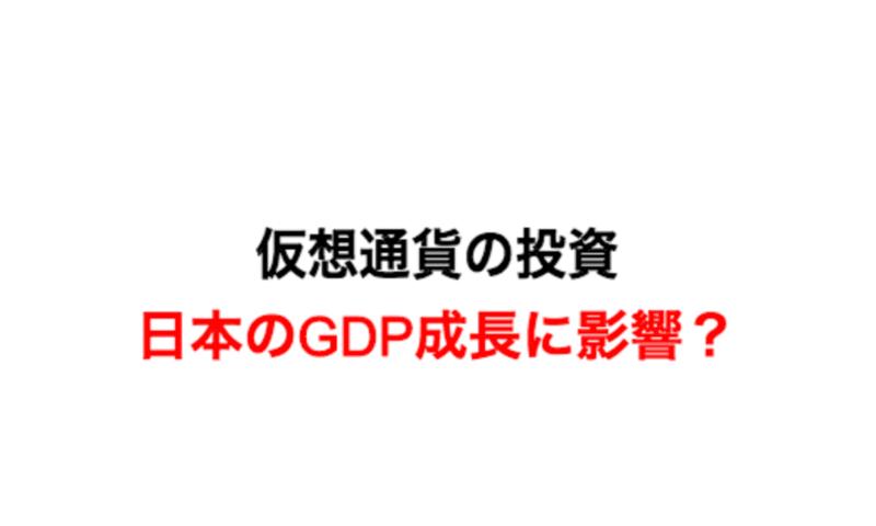 仮想通貨の投資が日本のGDP成長に影響