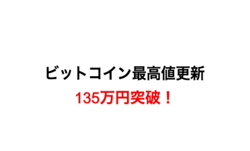 ビットコイン最高値更新で135万円突破