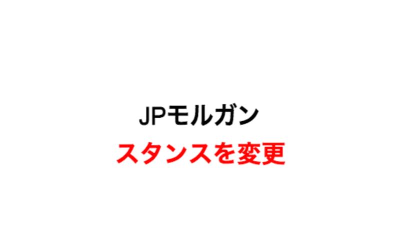 JPモルガンがビットコインに対するスタンスを変更
