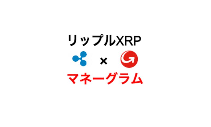 リップルXRP×マネーグラム