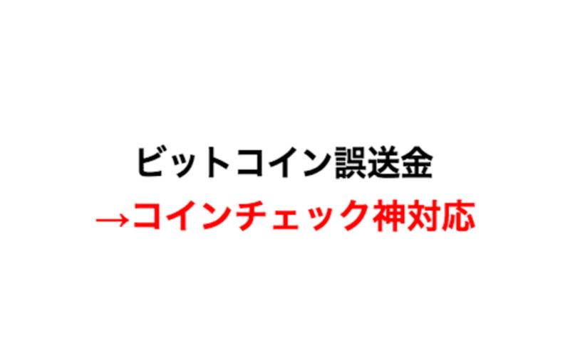ビットコイン誤送金→コインチェック神サポート対応
