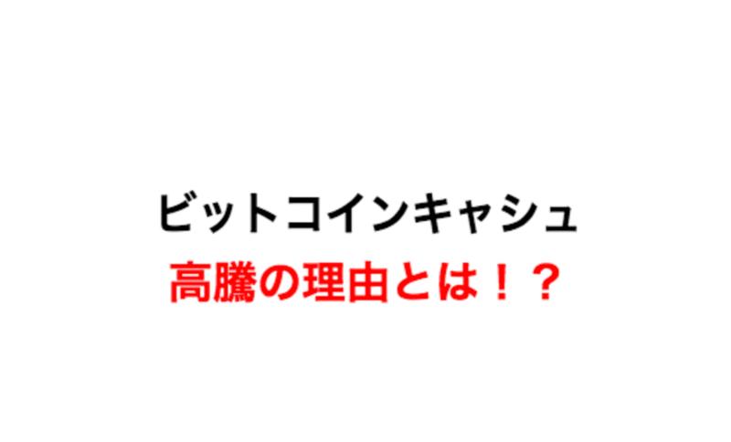ビットコインキャシュ高騰の理由とは!?