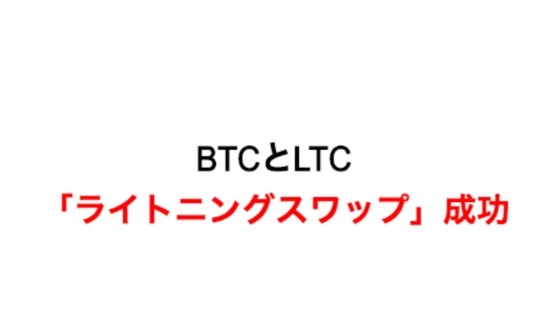 BTCとLTC「ライトニングスワップ」に成功