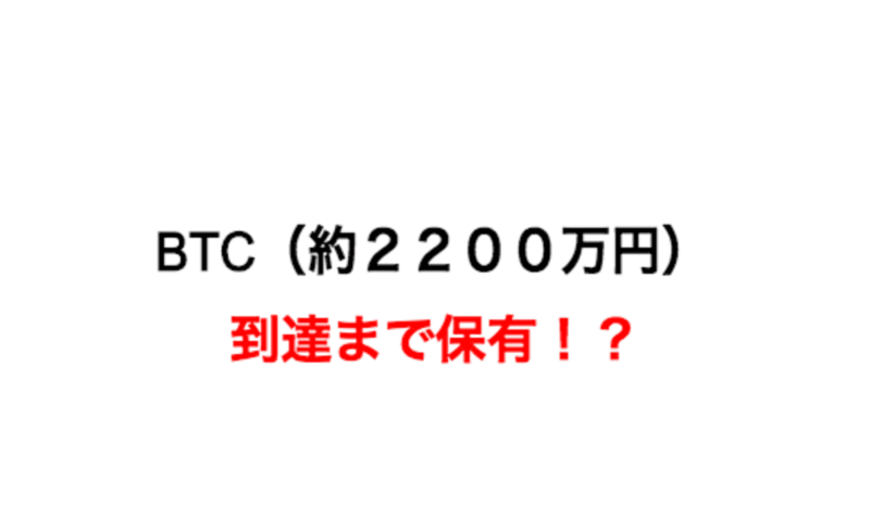BTC(約2200万円)到達まで保有!?