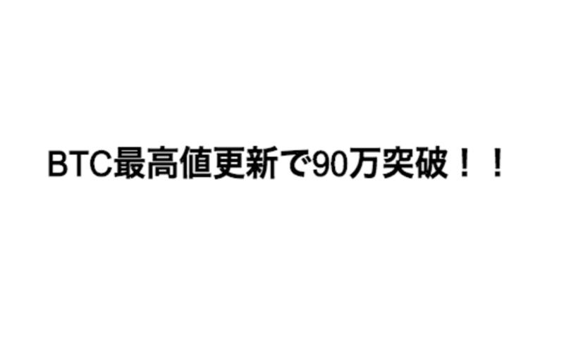 BTC最高値更新で90万突破!!