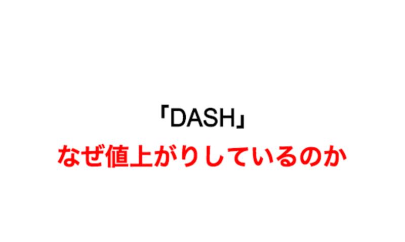なぜ「DASH」は値上がりしているのか