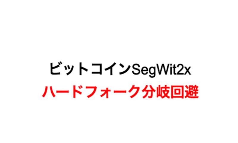 ビットコインSegWit2xハードフォーク分岐回避