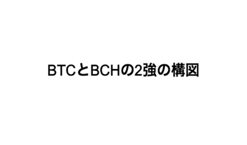 BTCとBCHの2強の構図