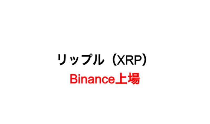 リップル(XRP)がBinance上場