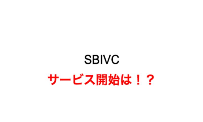 SVIVCサービス開始のタイミングは!?