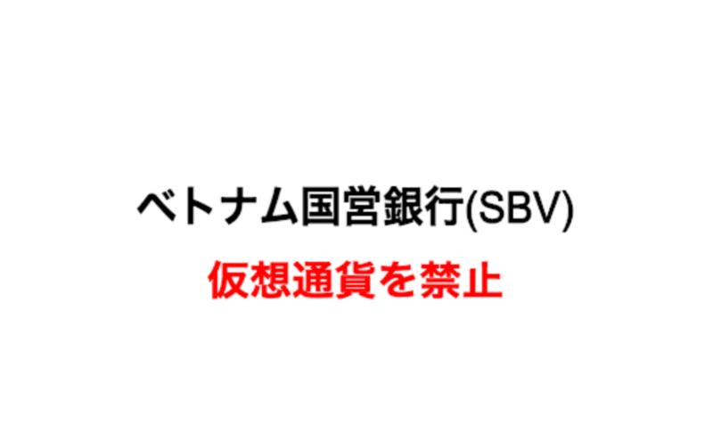 ベトナム国営銀行(SBV)仮想通貨を禁止