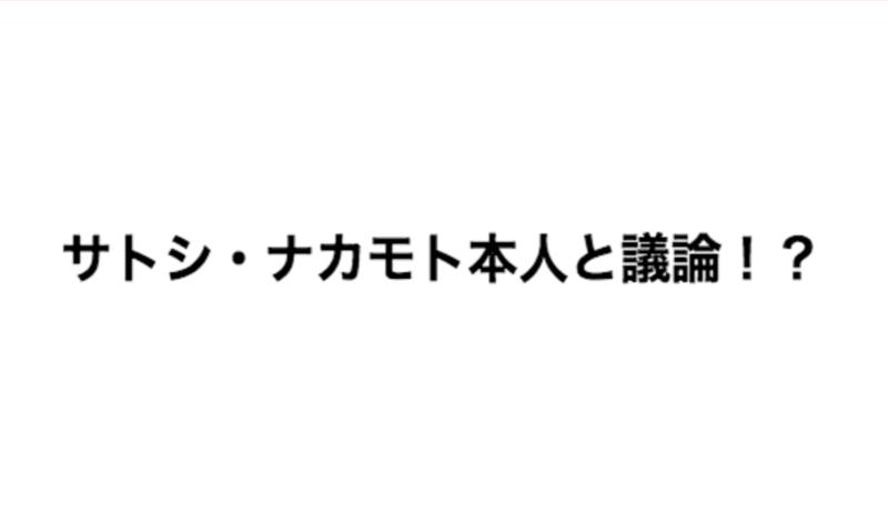 サトシ・ナカモト本人と議論!?