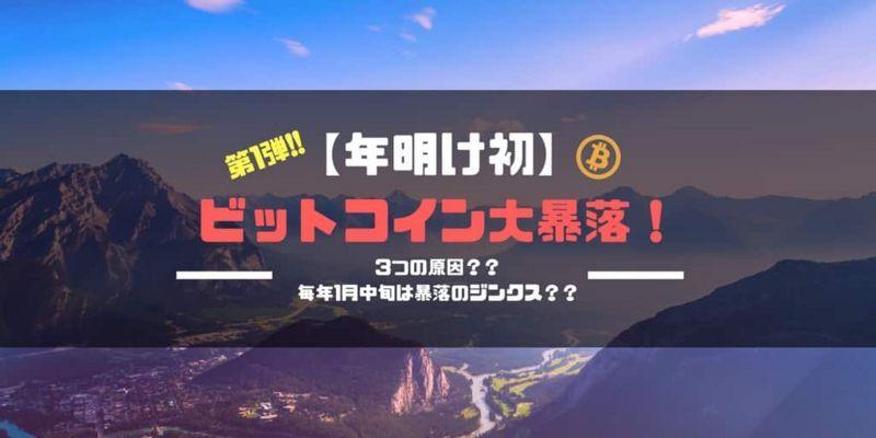年明け初のビットコイン大暴落!