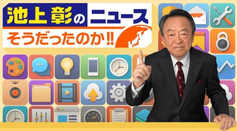 池上彰、仮想通貨(ビットコイン)を解説