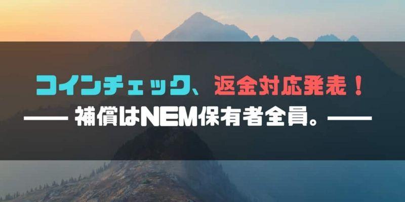 コインチェック、返金対応発表!補償はNEM保有者全員。