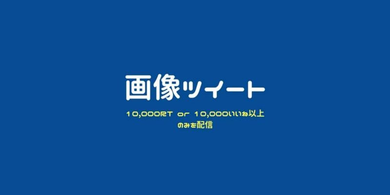 【画像ツイート】リアルタイム