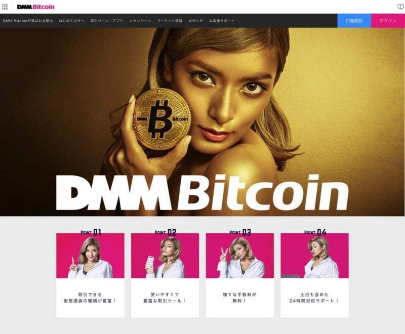 DMM Bitcoinの口座解説(登録)方法