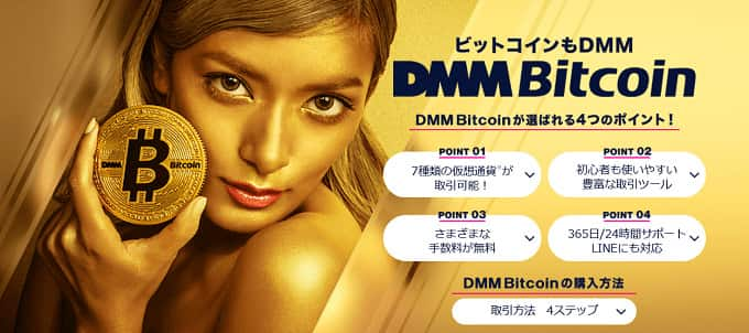 DMMビットコイン口座解説