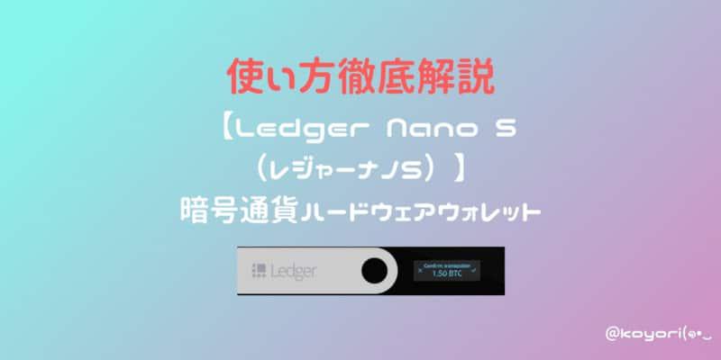 レジャーナノS(Ledger Nano S)使い方徹底解説【完全保存版】