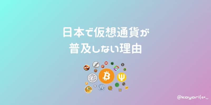 日本で仮想通貨が普及しない理由