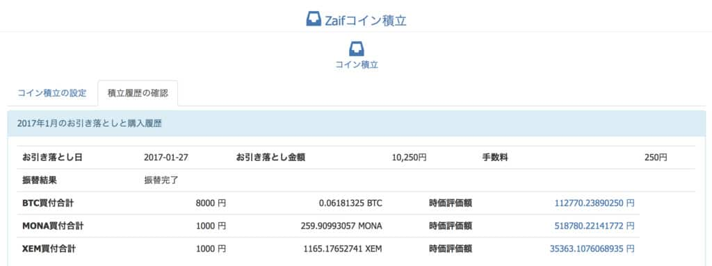 f:id:virtualcurrency:20171207194447p:plain