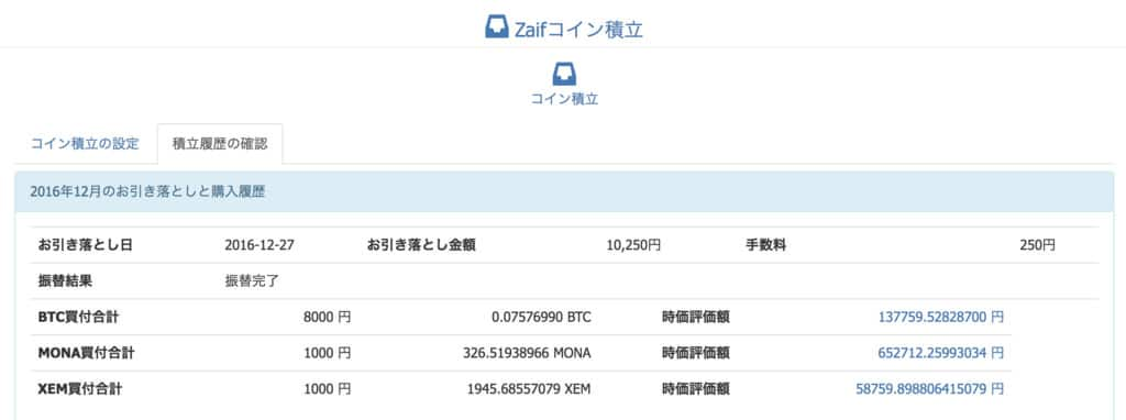 f:id:virtualcurrency:20171207194435p:plain