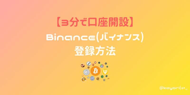 【3分で口座開設】Binance(バイナンス)の登録方法