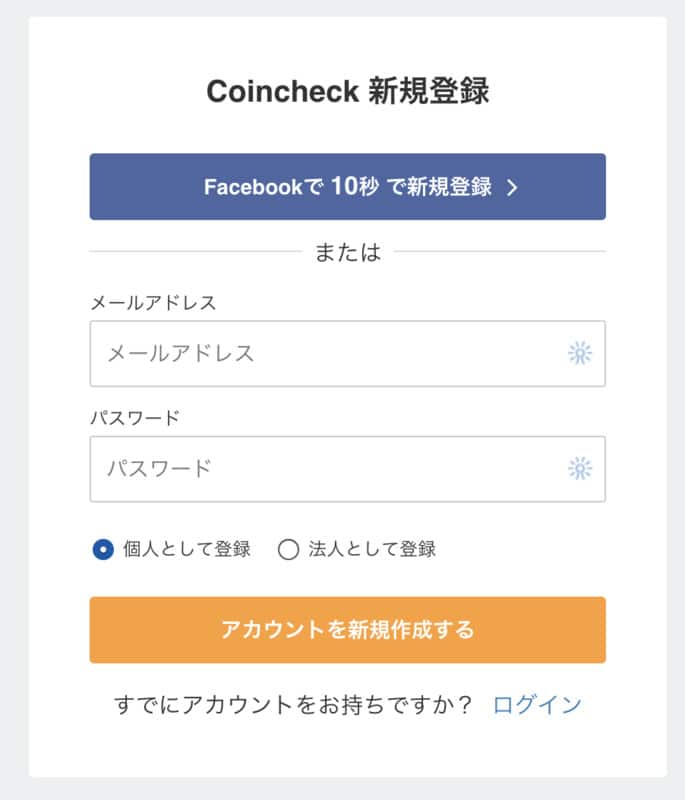 コインチェック登録1