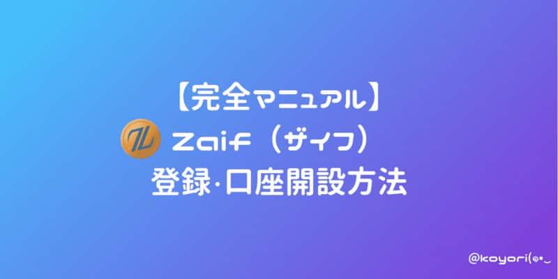 Zaif(ザイフ)登録・口座開設方法【完全マニュアル】