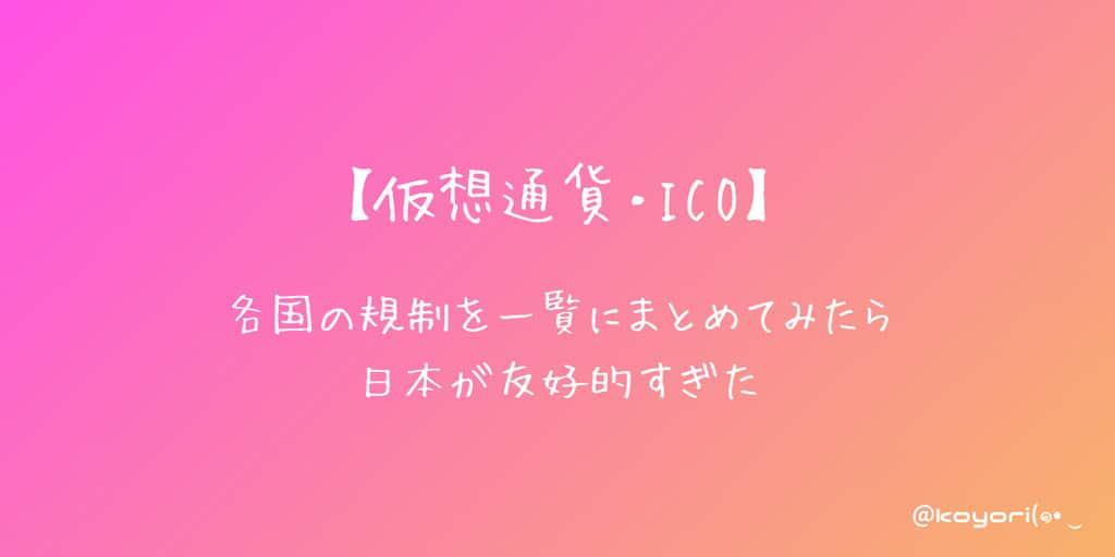 【仮想通貨・ICO】各国の規制