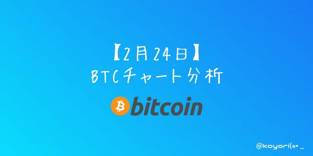 【2月24日】ビットコイン(BTC)チャート分析