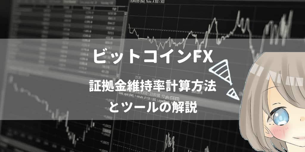 【ビットコインFX】証拠金維持率の計算方法とツール〜ロスカットにならない為に〜