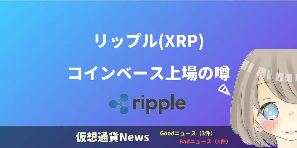 リップル(XRP)の今後、コインベース上場で価格高騰必至