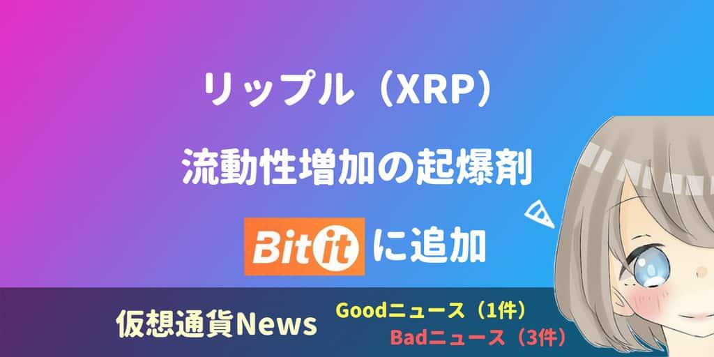 リップル(XRP)流動性増加の起爆剤「Bitit」追加