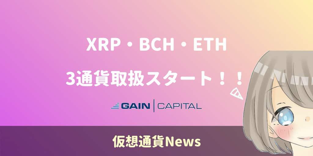 XRP・BCH・ETH 取扱スタートGainCapital(ゲインキャピタル)