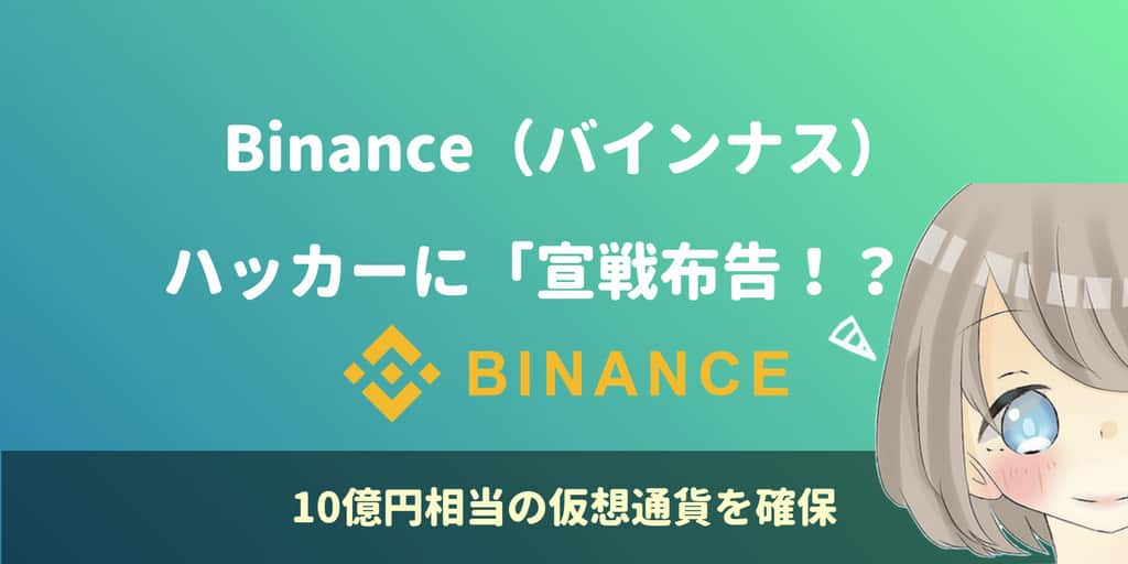 Binance(バインナス)ハッカーに「宣戦布告!?」10億円分の仮想通貨確保
