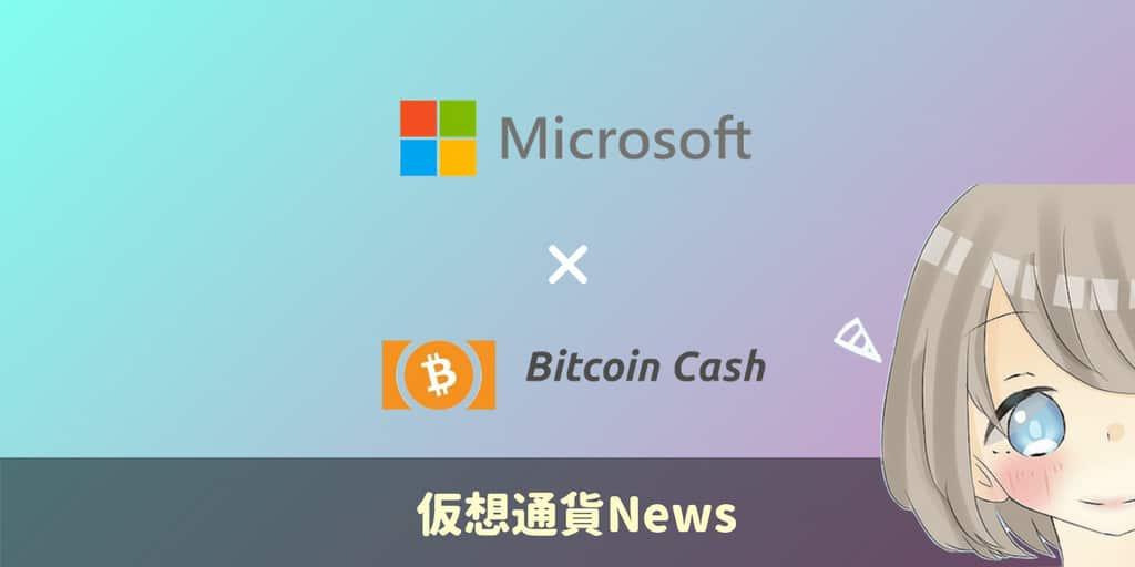 マイクロソフト、ビットコインキャッシュ(BCH)決済導入