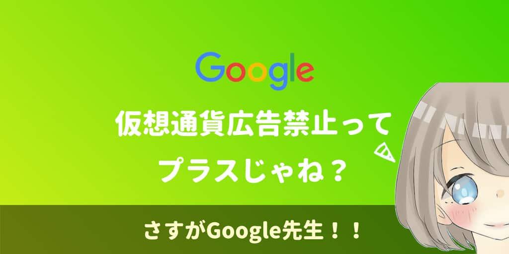 Google仮想通貨広告禁止の理由ってプラス