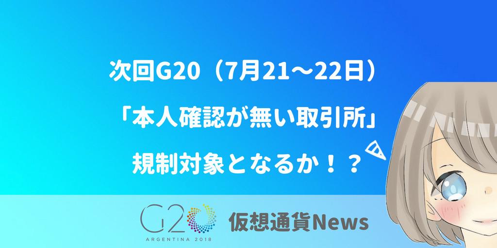 G20・まとめ「仮想資産監視で規制なし」
