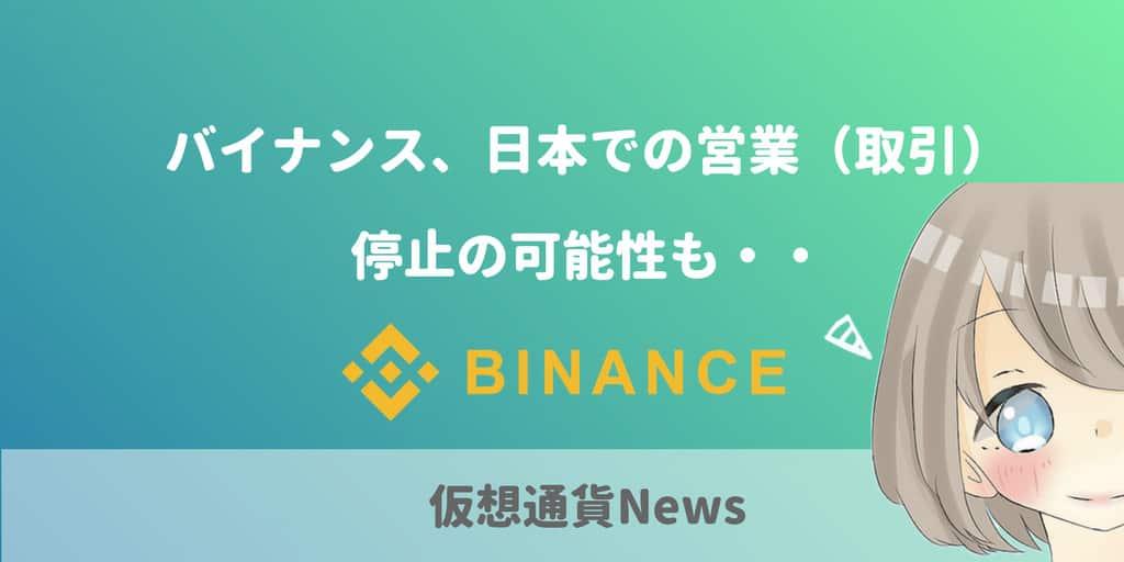 Binance(バイナンス)、日本での営業(取引)停止の可能性