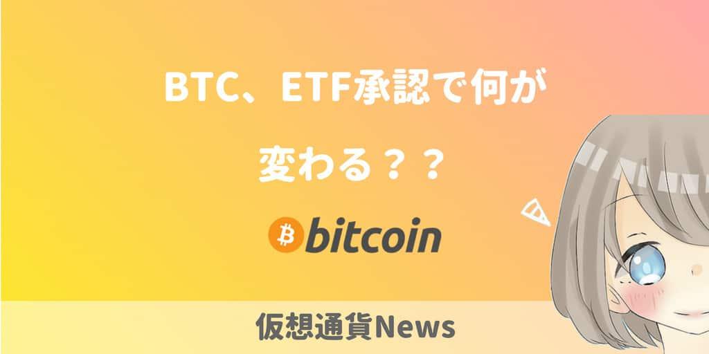ビットコイン・ETF承認とは