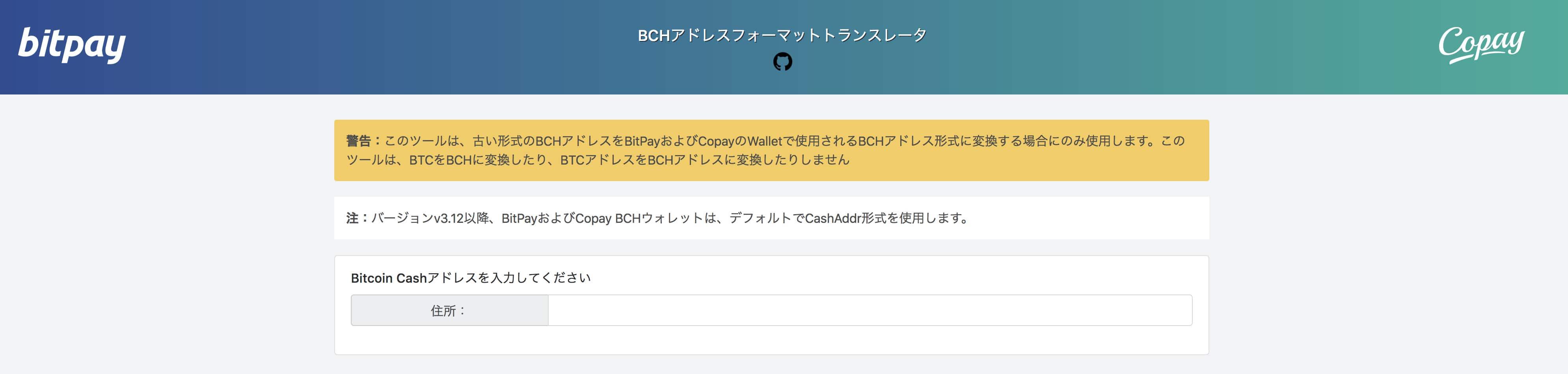 BCHアドレス変更