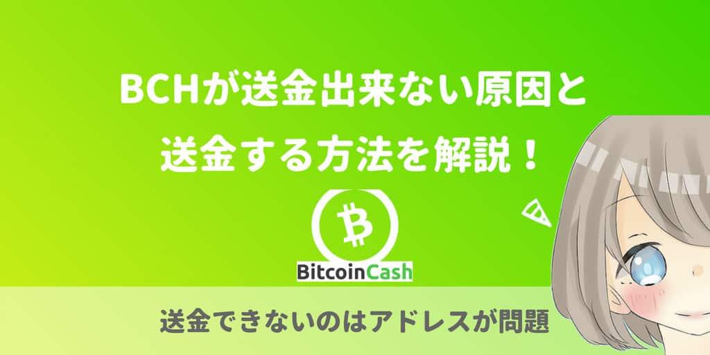 ビットコインキャッシュ(BCH)が送金出来ない原因・送金する方法