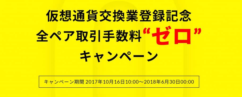 ビットバンク全取引ペア手数料0円キャンペーン