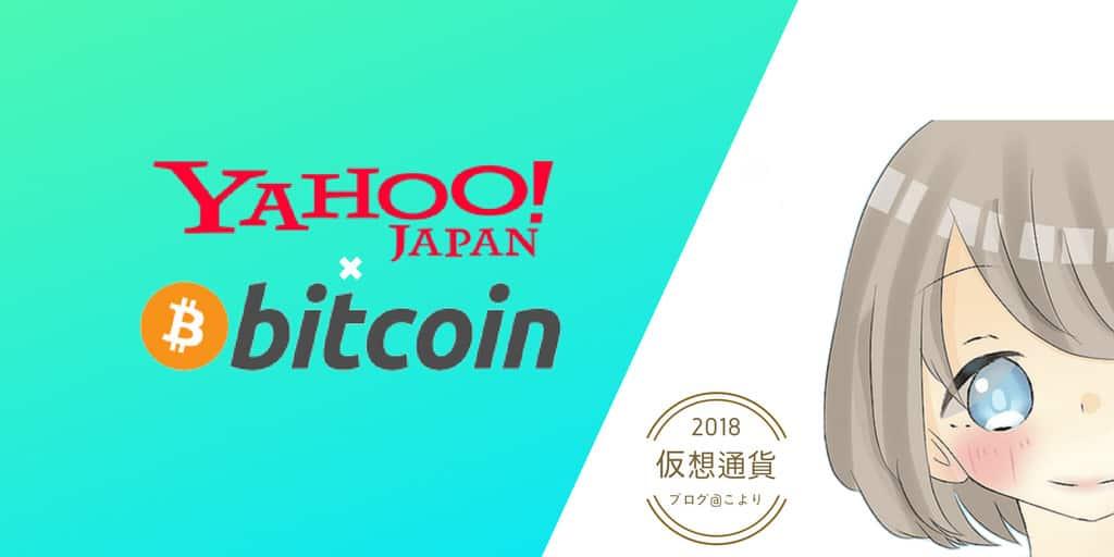 ヤフーの仮想通貨取引所オープン予定!!今後の主要取引所サービス開始は!?