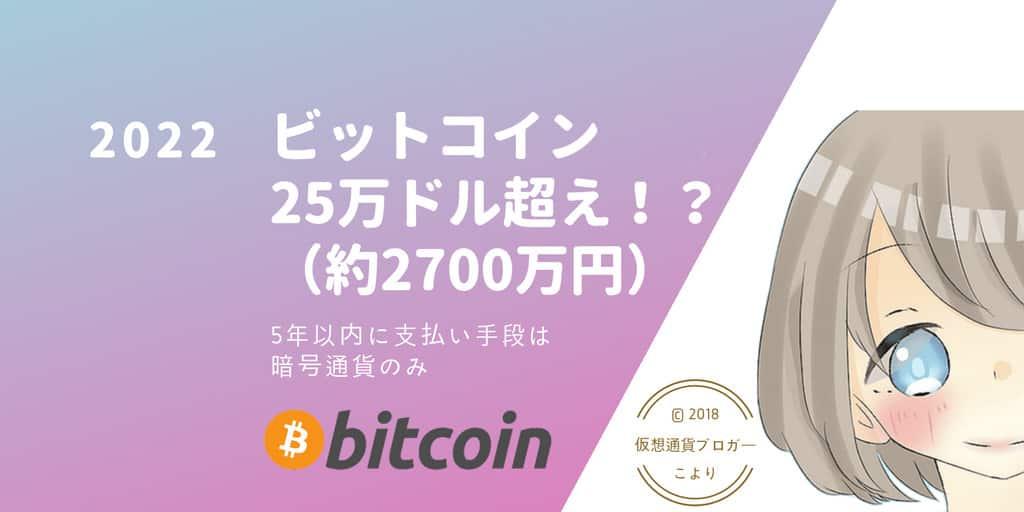 ビットコイン価格予想、2022年までに25万ドル(約2700万円)超える