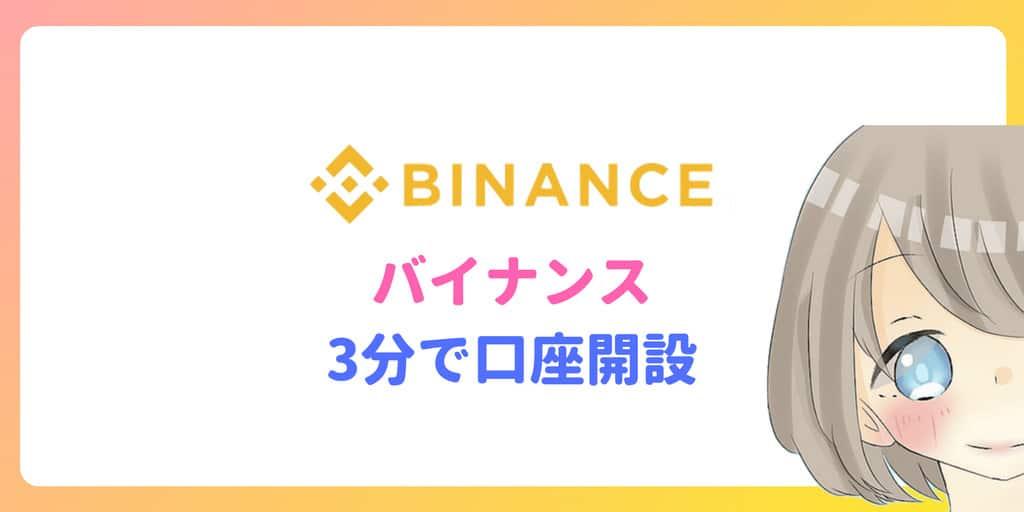Binance(バイナンス)の登録方法
